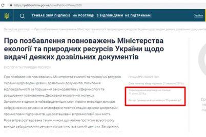 kabmin-porushuye-zakon-i-zatyaguye-rozglyad-petitsiyi-pro-koruptsiyu-u-minekologiyi-ta-posilennya-vidpovidalnosti-za-ekologichni-zlochini.jpg