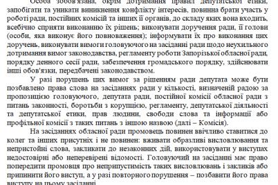 kadry-byudzhet-i-mediczina-grigorij-samardak-sozyvaet-deputatov-na-vneocherednuyu-sessiyu.png