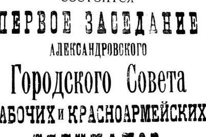 kak-99-let-nazad-zaporozhskij-gorsovet-sobirali-na-pervoe-zasedanie-foto-1.jpg