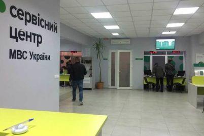 kak-na-period-karantina-v-zaporozhe-rabotayut-servicnye-czentry-mvd.jpg