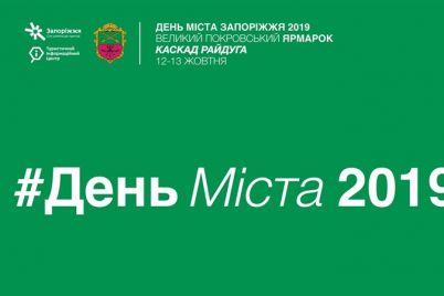 kak-v-zaporozhe-budut-otmechat-den-goroda-polnaya-programma.jpg