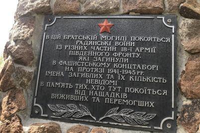 kak-vyglyadit-bratskaya-mogila-uznikov-konczlagerya-v-odnom-iz-zaporozhskih-sel.jpg