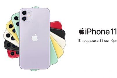kak-vygodno-kupit-iphone-11-i-drugie-novinki-apple-1.jpg