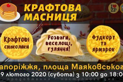 kak-yarko-poproshhatsya-s-zimoj-i-vstretit-vesnu-v-zaporozhe-afisha.jpg