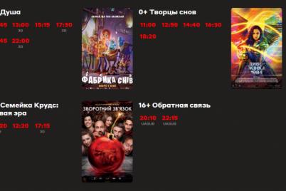 kakie-kinoteatry-v-zaporozhe-vozobnovyat-rabotu-s-25-yanvarya.png