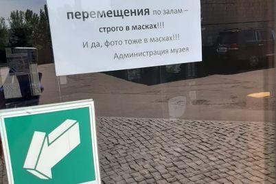 kakie-muzei-v-zaporozhe-otkryli-dlya-poseshheniya-s-11-maya.jpg
