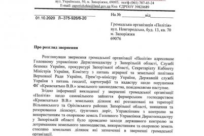 kandidat-u-meri-m-vilnyansk-shho-obiczyad194-zberezhennya-prirodi-rokami-znishhud194-zemli-prirodoohoronnogo-priznachennya.png