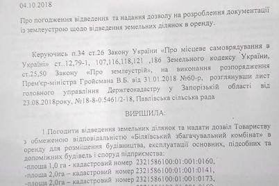 kaolinovye-vojny-v-volnyanskom-rajone-istoriya-konflikta-dlinoj-v-dva-goda.jpg