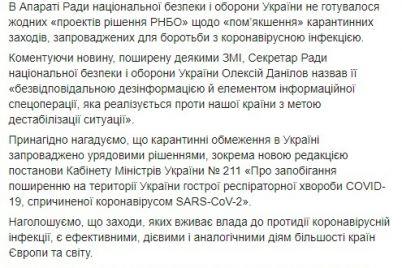 karantin-v-ukraine-mogut-prodlit-do-nachala-maya-denis-shmygal.jpg