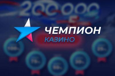 kazino-chempion-uslugi-dlya-postoyannyh-polzovatelej.jpg