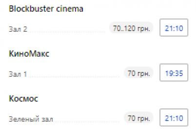 kinoafisha-na-blizhajshuyu-nedelyu-chto-interesnogo-v-kinoteatrah-zaporozhya.png