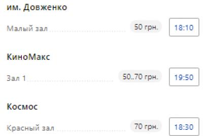 kinoafisha-v-zaporozhe-na-etoj-nedele-gde-kogda-i-skolko-stoit.png