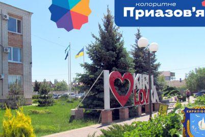 kirilivka-popovnitsya-shhonajmenshe-troma-novimi-fotolokacziyami.jpg