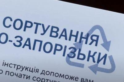 klid194nti-ta-spivrobitniki-zaporizkih-czentriv-nadannya-administrativnih-poslug-mozhut-sortuvati-smittya.jpg