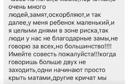 kogda-prosish-vhodit-ne-bolshe-dvuh-orut-i-obzyvayut-budni-zaporozhskih-prodavczov-na-karantine.jpg