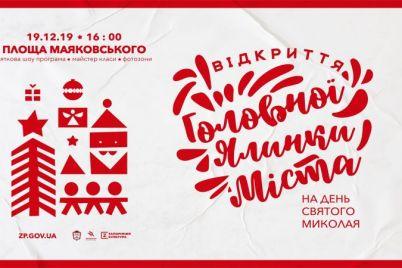kogda-v-zaporozhe-otkroyut-glavnuyu-gorodskuyu-elku.jpg
