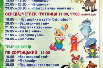 kogda-v-zaporozhe-vozobnovyat-pokazy-v-teatre-kukol.jpg