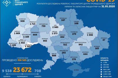 kolichestvo-zabolevshih-covid-19-v-zaporozhskoj-oblasti-vnov-vyroslo.jpg