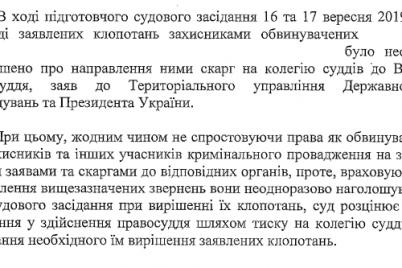 kollegiya-berdyanskogo-rajsuda-pozhalovalas-na-vmeshatelstvo-v-rabotu-v-dele-sarmata.png