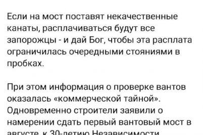 kommercheskaya-tajna-v-ukravtodore-zasekretili-informacziyu-po-mostam-v-zaporozhe-foto.jpg