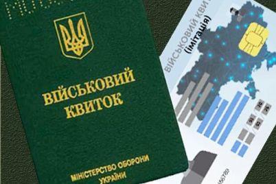 konecz-ery-voenkomatov-v-ukraine-vvodyat-elektronnyj-voennyj-bilet.jpg