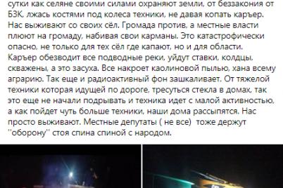 konflikt-na-kaolinovomu-kard194ri-zaporizhczi-trimayut-oboronu-ne-propuskayuchi-tehniku-foto-video.png
