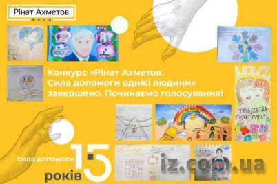 konkurs-rinat-ahmetov-sila-dopomogi-odnid194d197-lyudini-zaversheno-pochinad194tsya-golosuvannya.jpg