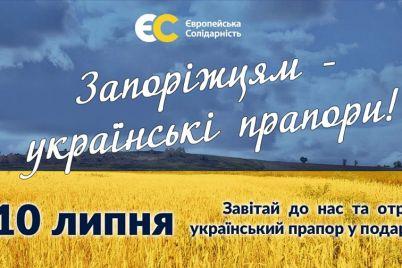 kozhnomu-patriotu-ukrad197ni-v-zaporizhzhi-po-praporu-doluchajtesya-do-fleshmobu.jpg