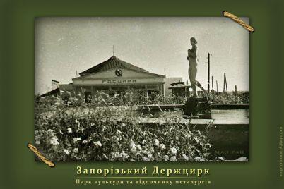 kraeved-podelilsya-dovoennymi-foto-czirka-v-zaporozhya.jpg