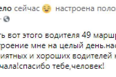 krasavchik-zhiteli-zaporozhya-pohvalili-pozitivnogo-marshrutchika-foto.png