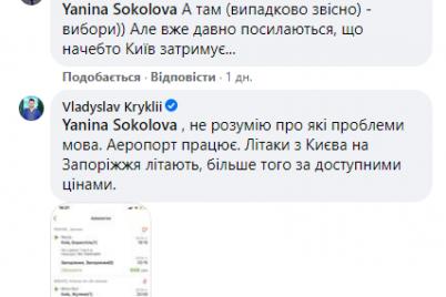 kriklij-nazval-datu-zapuska-novogo-terminala-v-zaporozhskom-aeroportu.png