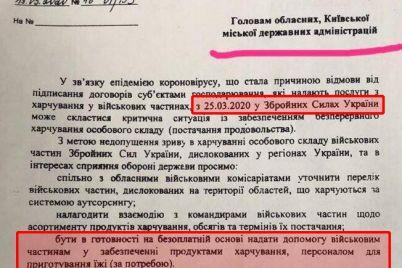 kriticheskaya-situacziya-u-zelenskogo-prosyat-gubernatorov-vseh-oblastej-besplatno-prokormit-armiyu.jpg