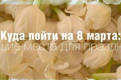kuda-pojti-8-marta-v-zaporozhe.jpg