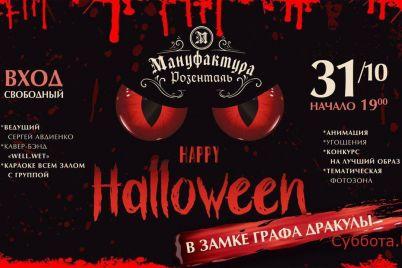 kuda-shodit-na-hallowen-v-zaporozhe-foto.jpg