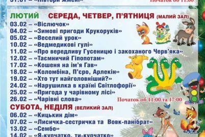 kulinarnyj-poedinok-puteshestvuyushhie-snegoviki-chto-pokazhet-zaporozhskij-teatr-kukol.jpg
