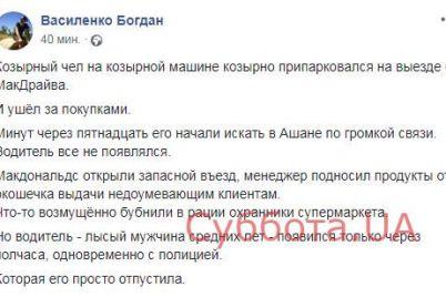 kurez-v-zaporozhe-voditel-ham-zastavil-popotet-sotrudnikov-fast-fuda-foto.jpg