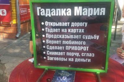 kurez-v-zaporozhskoj-oblasti-gadalka-posredi-uliczy-snimaet-s-lyudej-porchu-i-delaet-privoroty-foto.jpg