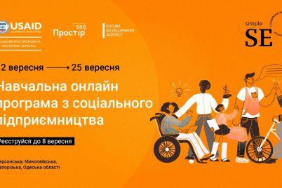 kurs-po-soczialnomu-predprinimatelstvu-zaporozhczev-priglashayut-nauchitsya-pomogat-obshhestvu-s-pomoshhyu-biznesa.jpg