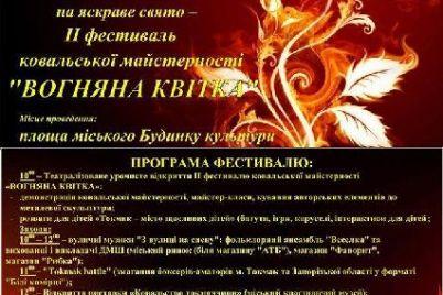 kuzneczy-ustroyat-shou-ognya-i-metalla-v-zaporozhskoj-oblasti.jpg