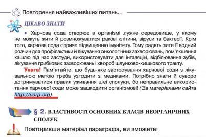 lechenie-onkologii-sodoj-uchebnik-dlya-9-klassnikov-popal-v-skandal-v-ukraine.jpg