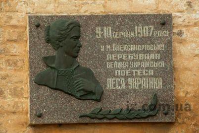 lesya-ukrad197nka-i-zaporizhzhya-5-faktiv-yaki-vas-zdivuyut.jpg