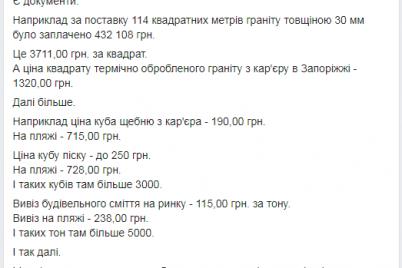 lider-zaporozhskogo-bpp-podschital-skolko-pereplatili-za-pravoberezhnyj-plyazh.png