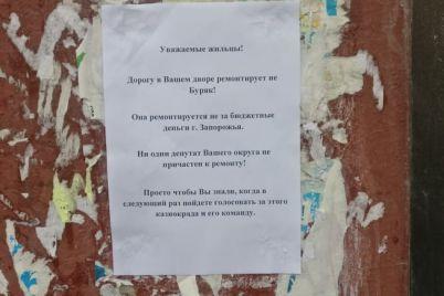luchshe-chem-zhdat-godami-v-zaporozhe-dorogi-vo-dvorah-latayut-svoimi-silami-video.jpg
