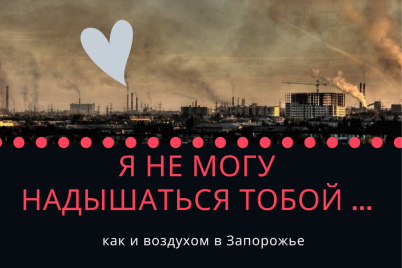 lyubov-kotoraya-vsegda-s-vami-nabor-zaporozhskih-valentinok-ot-061.png