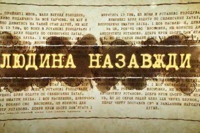lyudina-nazavzhdi-istoriya-represovanogo-svyashhennika-yakij-vryatuvav-ditej-vid-golodu.jpg