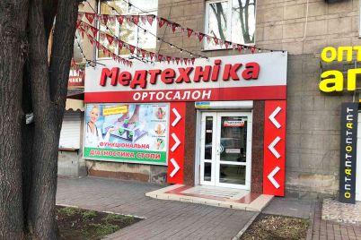 magaziny-zdorovya-v-zaporozhe-medtehnika-ortosalon.jpg
