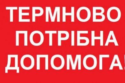 malenkomu-hlopchiku-z-zaporizhzhya-terminovo-potribna-dopomoga.jpg