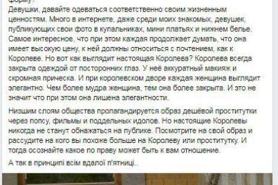 marchenko-protiv-mini-yubok-v-seti-izdevayutsya-nad-zaporozhskim-chinovnikom-1.jpg