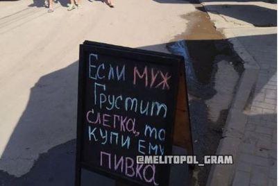 marketologi-na-zaporozhskom-kurorte-rasskazyvayut-turistkam-kak-pravilno-razveselit-muzha.jpg