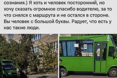 marshrutchik-spas-zhizn-yunoshe-passazhiru-v-zaporozhskoj-oblasti-foto.jpg